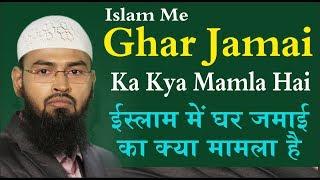 Islam Me Ghar Jamai Ka Kya Mamla Hai By Adv. Faiz Syed