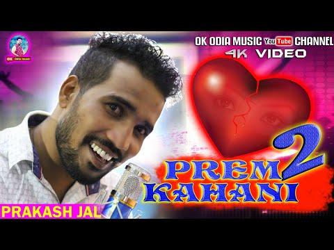 Xxx Mp4 Okodiamusic Prakashjal Pemkahani 2 Studio Vison Video Sambalpuri New Superhit 4k Video 2019 3gp Sex