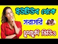 Download   How To Search Entertainment Youtube Channel Stylish Queen || Bangladesh Friends Club MP3,3GP,MP4