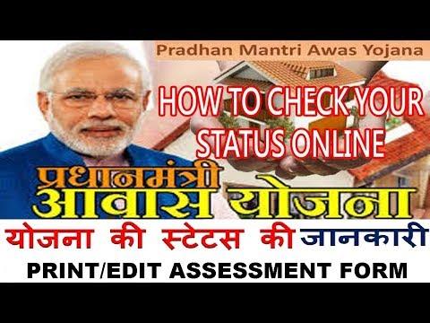 How to Track Application/Assessment ID Status of PMAY?प्रधानमंत्री आवास योजना स्टेटस देखे.हिंदी