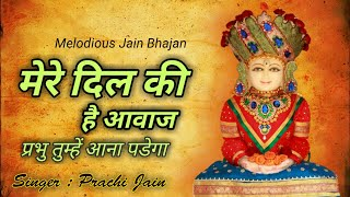 || मेरे दिल की है आवाज || Mere Dil Ki Hai Aavaj # ☆ALBUM BHAJAN # Singer Prachi Jain Official #