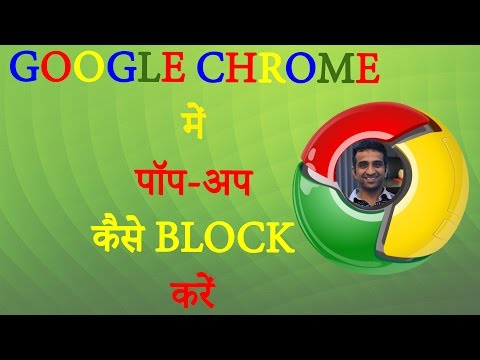 Hindi - How To Stop Pop Ups In Google Chrome