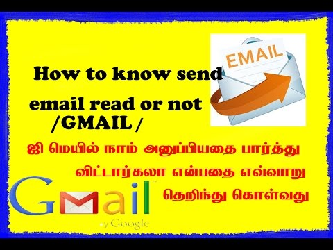 How to know send email read or not.Gmail | CAPTAIN GPM-TAMIL
