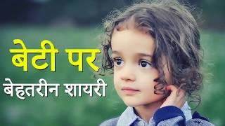 बेटी पर बेहतरीन शायरी | Beti Shayari | Daughter Shayari