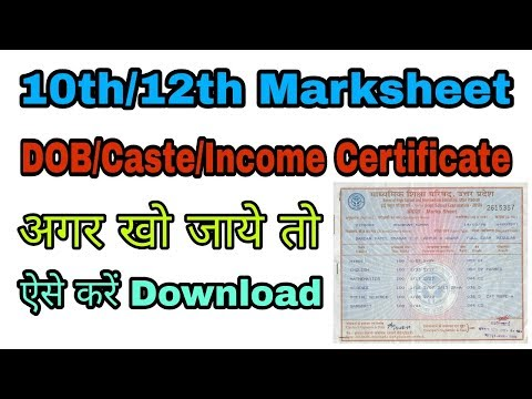 How to Get your 10th/12th Marksheet, DOB/Caste/Income, Migration certificate Online
