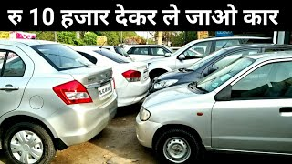 सस्ता कार बजार🔥Book Your Dream car just Pay 10k only, Second Hand Car Market in Delhi, used Car,