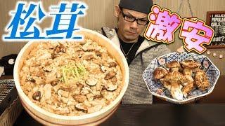 【大食い】冬の格安マツタケって美味しいの?~時期遅れ&輸入ものでフルコース~