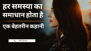 हर समस्या का समाधान होता है ll कहानी जो बेहतरीन सीख दे || Motivational story in hindi ||