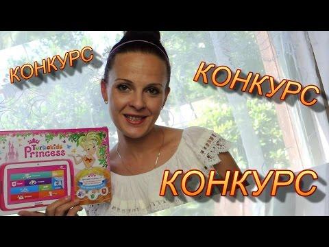 Xxx Mp4 КОНКУРС Разыгрываем детский планшет Турбо кидс для маленьких принцесс TURBO KIDS PRINSESS 3gp Sex