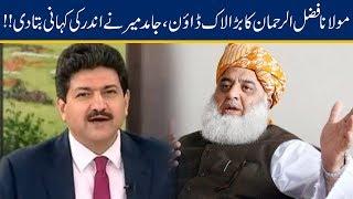 Hamid Mir Inside Details On Fazal-ur-Rehman Islamabad Lock-down