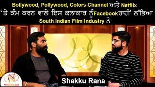 ਪੰਜਾਬੀ ਫਿਲਮ 'Mel Karade Rabba' ਰਾਹੀਂ ਹੋਈ ਮੇਰੇ Acting Career ਦੀ ਸ਼ੁਰੂਆਤ - Shakku Rana
