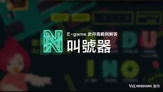 E-game 史丹島範例解答 13 - 叫號器