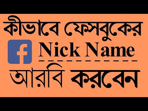 How i can change my facebook name from English to Arabic? | Add nickname To Arabic Facebook