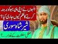 History of Sher Shah Suri  in Urdu & Hindi