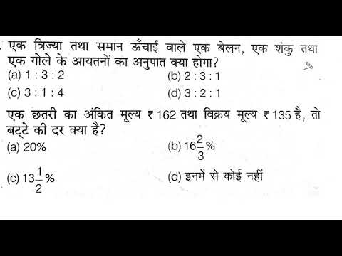 Important mathematics questions for railway group d Alp loco pilot and RPF exam