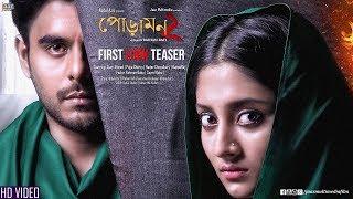 Poramon 2 Official Teaser | Siam | Pujja | Raihan Rafi | Jaaz Multimedia Film 2018