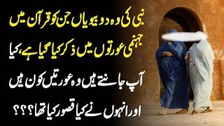 نبی کی وہ دو بیویاں جن کو قرآن میں جہنمی عورتوں میں ذکر کیا گیا ہے؟ کیا آپ جانتے ہیں وہ کون ہیں؟