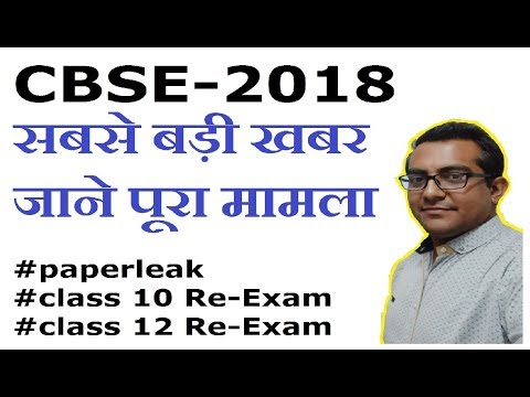CBSE 2018 Paper LEAK on Whatsapp EXPOSED !!28Lakhs will appear Re-Exam ALL over INDIA