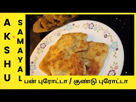 பன் புரோட்டா / குண்டு புரோட்டா - தமிழ் / Bun Parotta / Gundu Parotta - Tamil