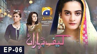 Kaif-e-Baharan - Episode 6 | HAR PAL GEO