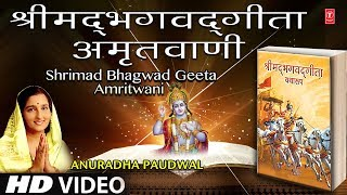 Shrimad Bhagwad Geeta Amritwani I ANURADHA PAUDWAL, Full HD Video Song, T-Series Bhakti Sagar