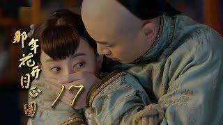 那年花開月正圓 | Nothing Gold Can Stay 17【TV版】(孫儷、陳曉、何潤東等主演)