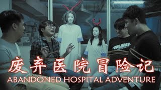 废弃医院探险记 《阴阳师 Onmyoji》 手游广告影片幕后 (ABANDONED HOSPITAL ADVENTURE)