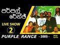 Download Purple Range Live Show Vol 2   Ruhunu Wenasa   2003 MP3,3GP,MP4