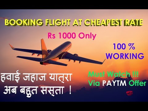 How to Book Cheap Flights Tickets | Hindi | PayTm Offers | Cheap Airline Ticket | 100 % working |