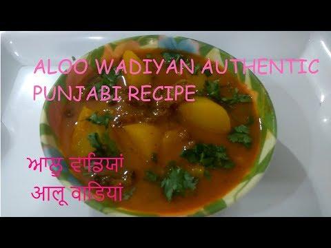 करारे  करारे आलू  वड़ियां   | Aloo Wadiyan Authentic Punjabi Recipe