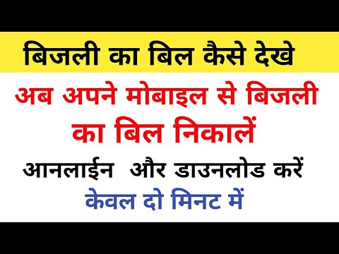 How to find your electricity bill online and pay Uppcl, uppcl online, uttar pradesh bill, up electri