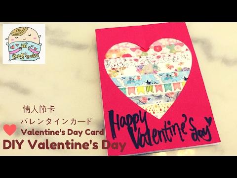SUPER EASY Valentine's Card バレンタインカード ❤ 情人節卡 DIY