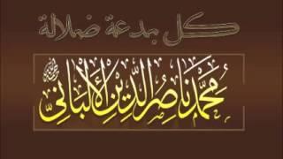 #x202b;صاعقة على رؤوس الحدادية الإمام الألباني يرد فرية الإرجاء#x202c;lrm;
