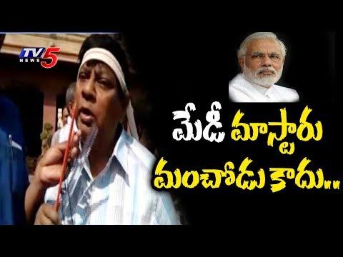 బడి పిల్లాడి వేషంలో శివప్రసాద్ సందడి..| MP Sivaprasad Protest in School Boy GetUp | TV5 News