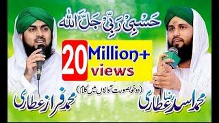 Hasbi Rabbi Jallallah | حسبی ربی Tere Sadqe Me Aaqa | Asad Attari & Faraz Attari | New HD Kalam 2017