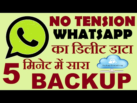 HOW TO BACKUP WHATSAPP CHAT, VIDEO, PHOTOS IN 5 MINET !! SMARTSUPPORT HINDI ME