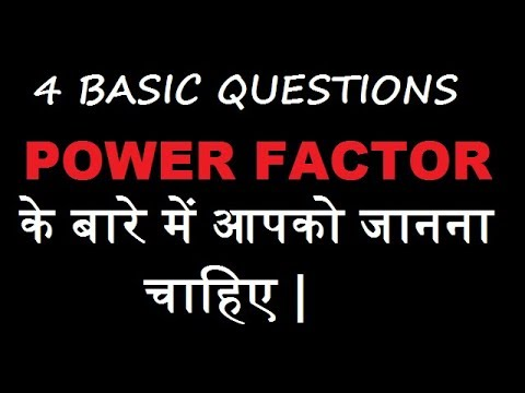 4 BASIC QUESTIONS ABOUT POWER FACTOR YOU SHOULD KNOW || IMPORTANCE OF POWER FACTOR IN SYSTEM ||