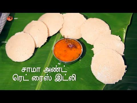Red Rice Idli Recipe in Tamil - Sigappu Arisi idli By Preetha - South Indian Breakfast Recipe