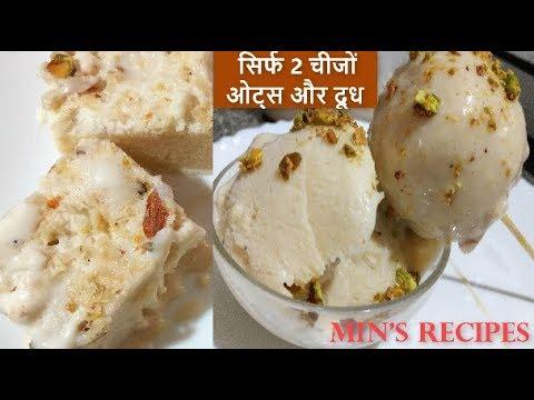 सिर्फ ओट्स दूध से बनाये मुँह में घुल जाने वाली बाजार जैसी क्रीमी आइसक्रीम-Ice Cream-Ice Cream Recipe
