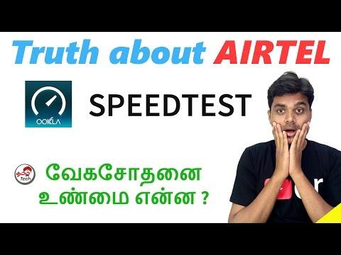 Truth about Airtel Ookla SpeedTest - ஏர்டெல் வேகசோதனை உண்மை என்ன | Tamil Tech