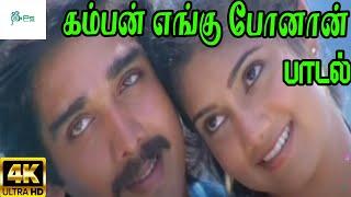 Kamban Engu || கம்பன் எங்கு போனான் || S. P. Balasubrahmanyam, K. S. Chithra Melody H D Song