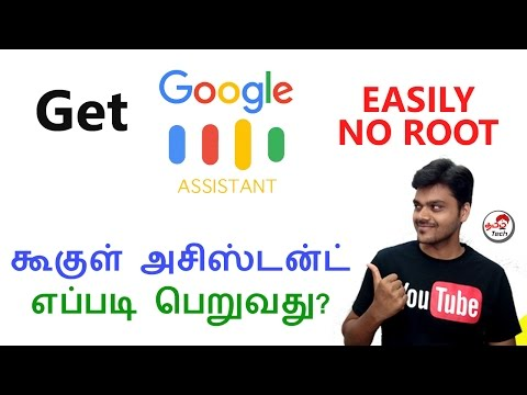 How to Get Google Assistant on Any Android Smartphone ? கூகுள் அசிஸ்டன்ட்   Tamil Tech