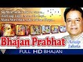 Download Bhajan Prabhat - Shree Ram - Ganesh - Krishn Ki Bhajans  By Anup Jalota || Eagle Devotional Video MP3,3GP,MP4