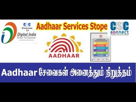 Aadhar Services Blocked, ஆதார்சேவைகள் நிறுத்தம்