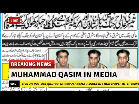 5 Interviews Of Muhammad Qasim As He Appears in the Print and Digital Media