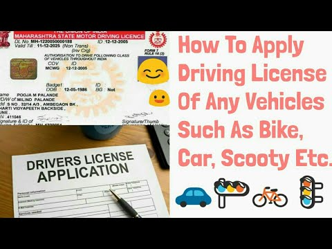 How To Apply Driving License For Any Vehicles Such As Bike, Car, Scooty Etc.(Full Detail)Watch - T.K