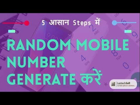 5 आसान स्टेप्स में Random Mobile Number Generate करें