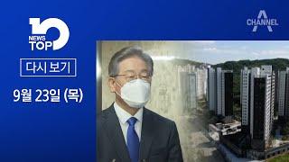 """[다시보기] 이재명 엄호 나선 與…대장동 의혹도 """"MB 탓""""   2021년 9월 23일 뉴스TOP10"""