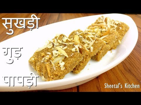 गुजराती सुखड़ी\गुड पपड़ी  रेसिपी - સુખડી-  Soft Sukhadi Gujarati Sweet Dish (Gud Papdi\Pakvaan)