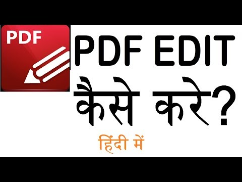PDF को Edit कैसे करे ? How to edit PDF | Hindi